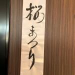 桜祭り_210416_19