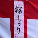 桜祭り_210416_20