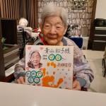 20201226 お誕生日おめでとうございます_201230_0