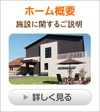 ホーム概要 施設に関するご説明
